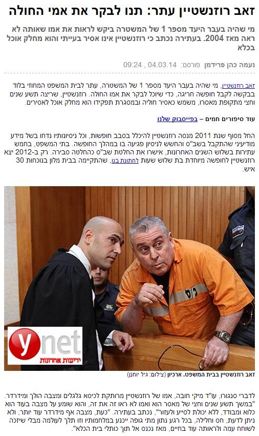 """משרד עו""""ד פלילי מיקי חובה - מתוך ynet"""