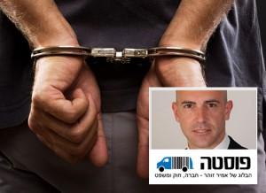 כתב אישום נגד גובי חובות המזוהים עם ארגון מוסלי